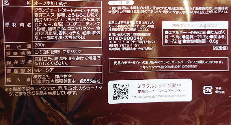 業務スーパー‗オーツクランチ 原材料