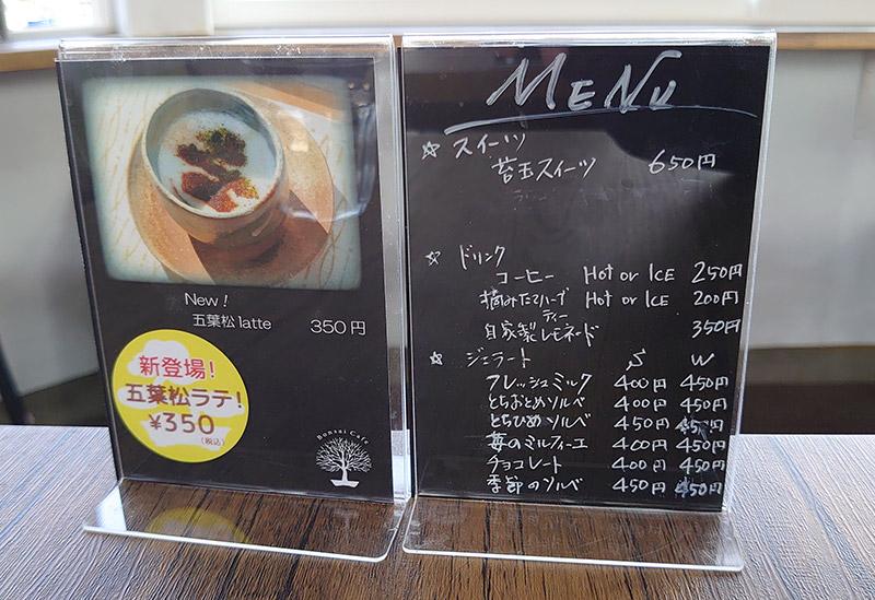 Bonsaicafe(盆栽カフェ)‗メニュー