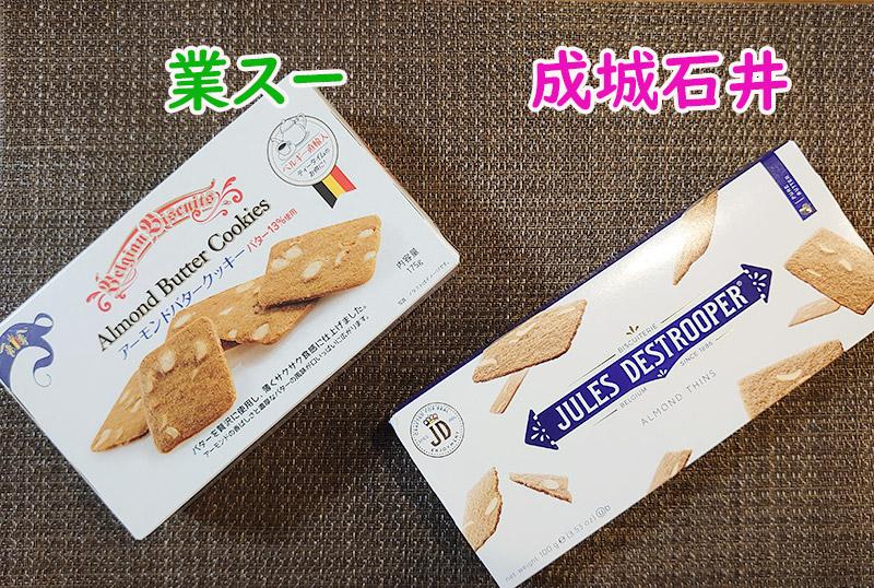 業務スーパー 成城石井 バタークッキー アーモンドシン