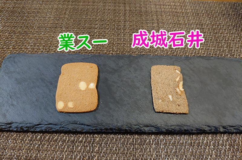 業務スーパー成城石井‗クッキー