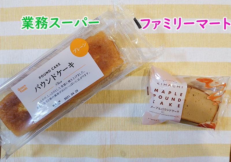 業務スーパー‗パウンドケーキ ファミリーマート