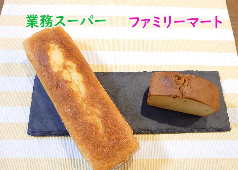 業務スーパー‗パウンドケーキ フ