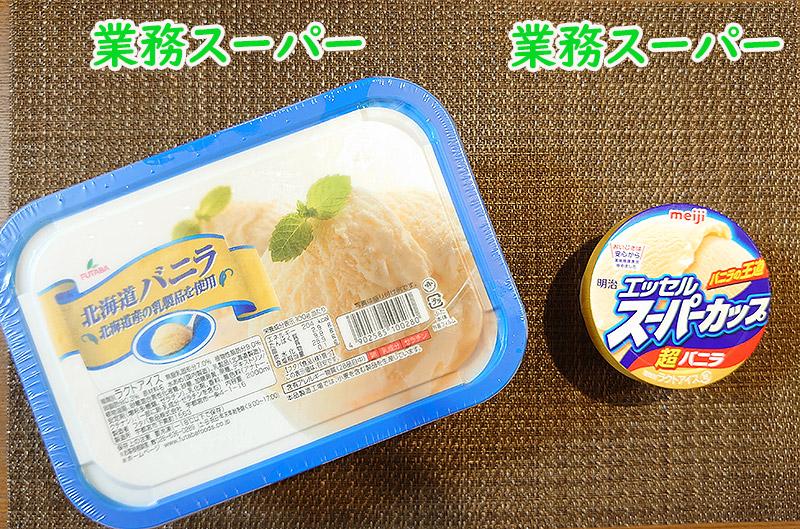 北海道バニラ スーパーカップ超バニラ
