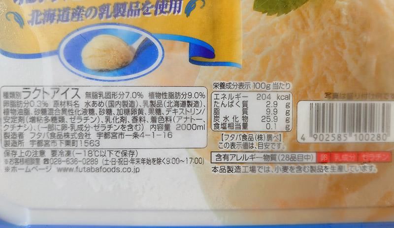 北海道バニラ 成分 原材料