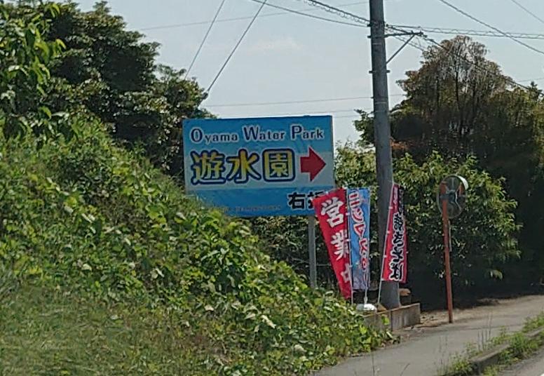 小山市 遊水園 oyama-water-park 看板