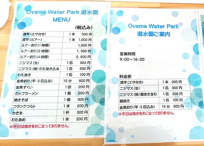 小山市 遊水園 oyama-water-park メニュー