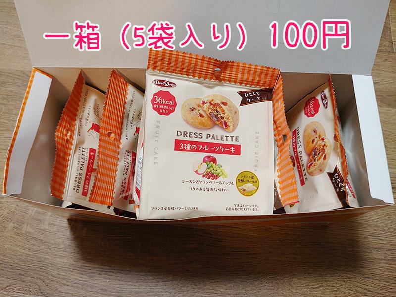 正栄デリシィ‗直売所‗3種のフルーツケーキ一箱